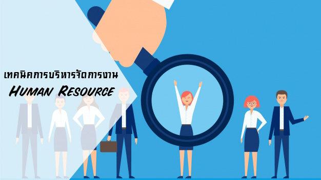 เทคนิคการบริหารจัดการงาน Human Resource