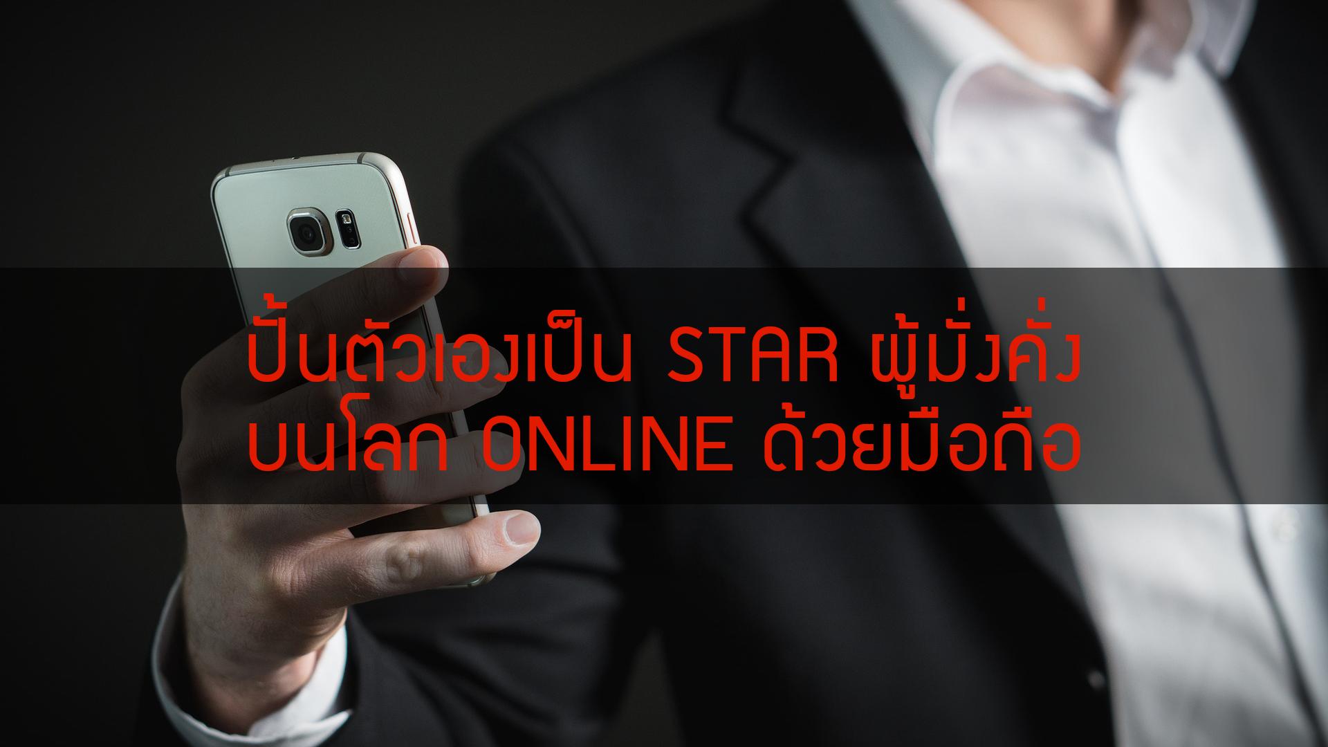 ปั้นตัวเองเป็น STAR ผู้มั่งคั่ง บนโลก ONLINE ด้วยมือถือ