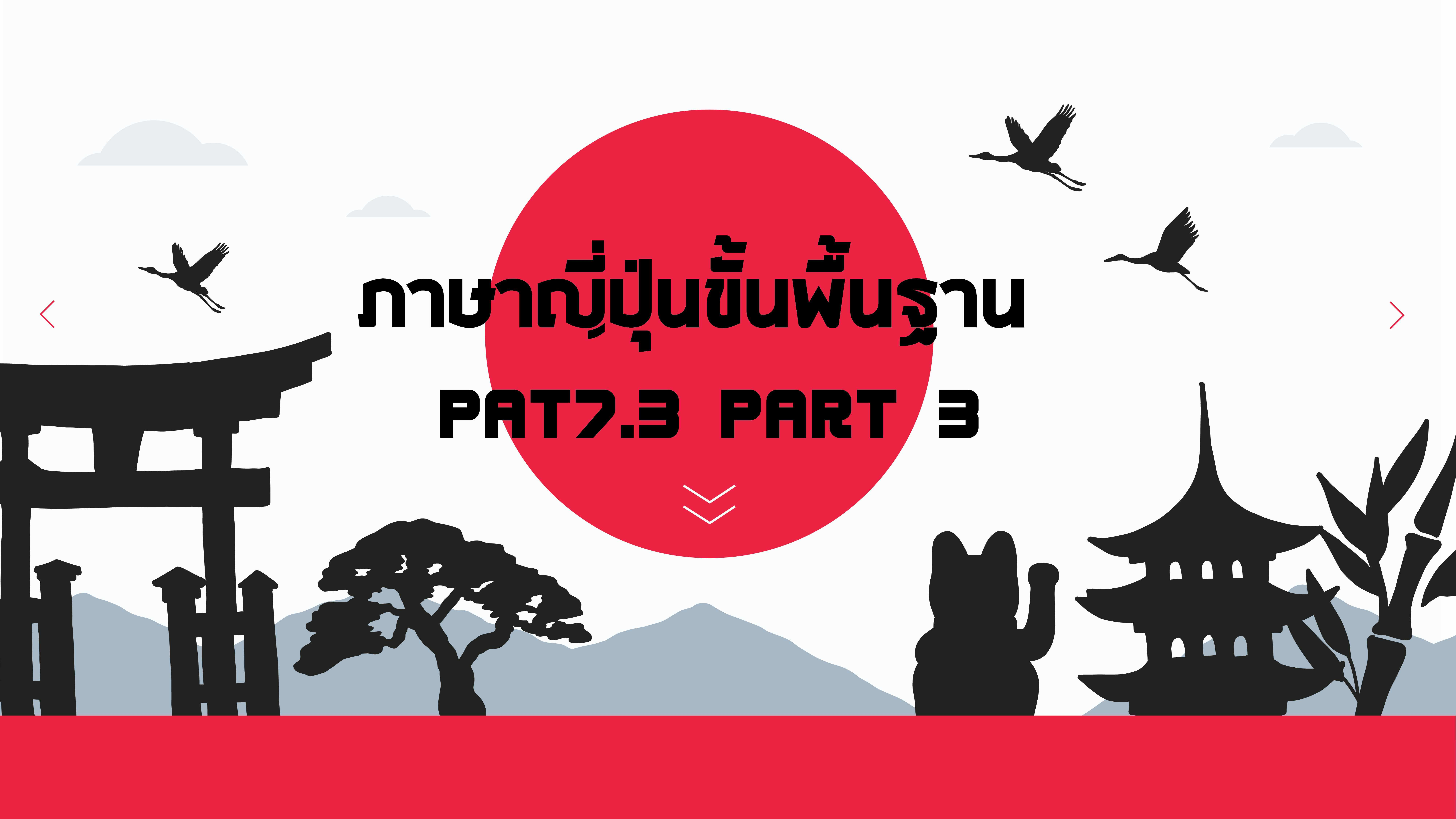 ภาษาญี่ปุ่นขั้นพื้นฐาน + PAT7.3 Part 3